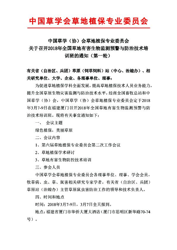 中国草学会草地植保专业委员会会议通知(第一轮)20180307(1)1.jpg