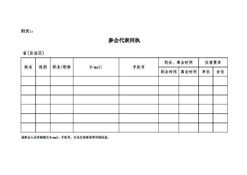 中国草学会草地植保专业委员会会议通知(第一轮)20180307(1)3.jpg
