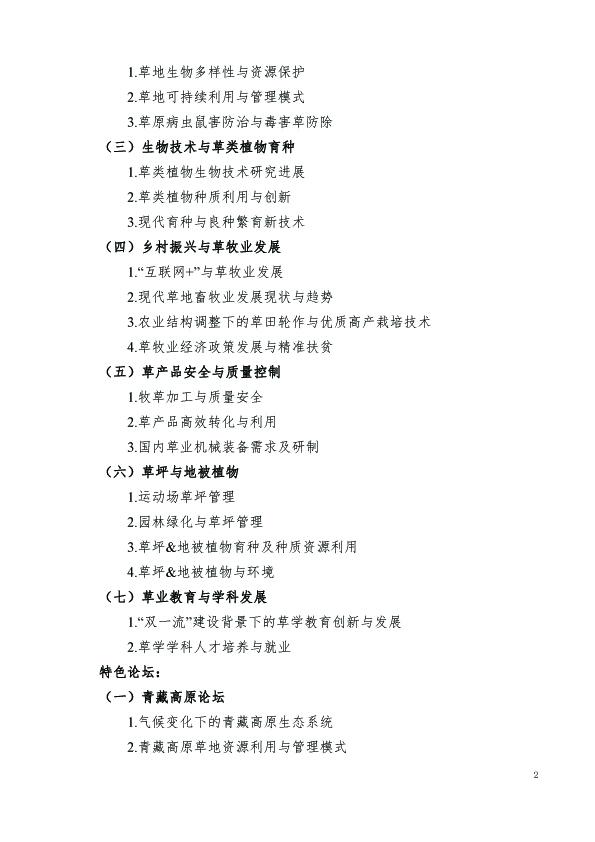 中国草学会2018年会第一轮通知5 11v2    2(1)2 拷贝.jpg