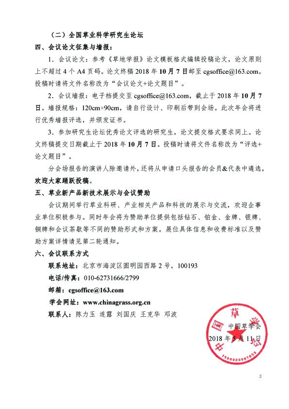 中国草学会2018年会第一轮通知5 11v2    2(1)31 拷贝.jpg