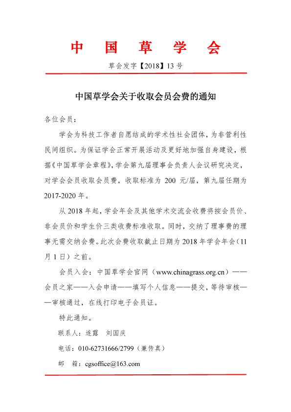 中国草学会关于收取会员收费通知1 拷贝.jpg
