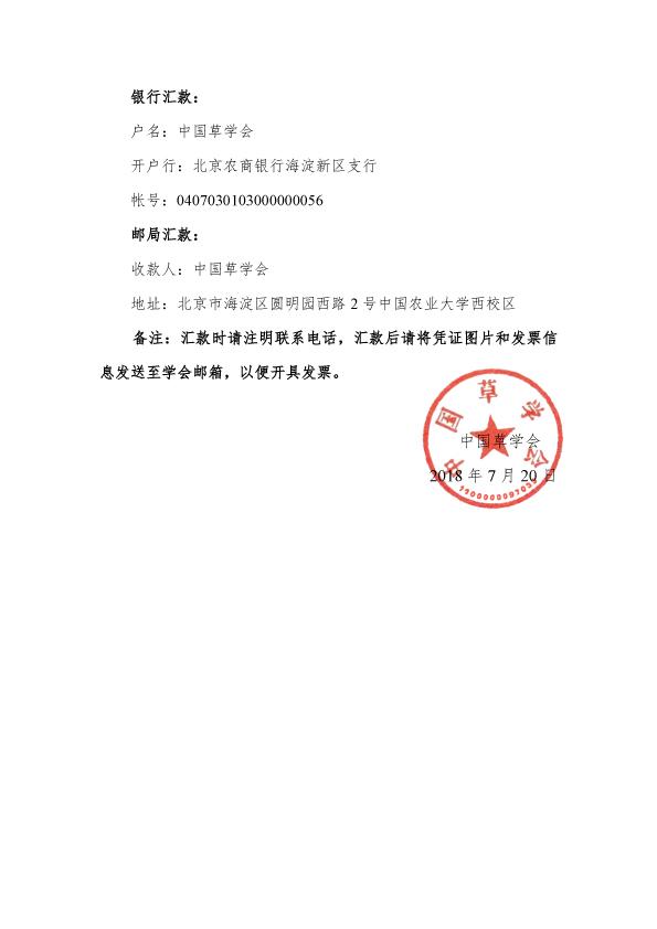 中国草学会关于收取会员收费通知2 拷贝.jpg