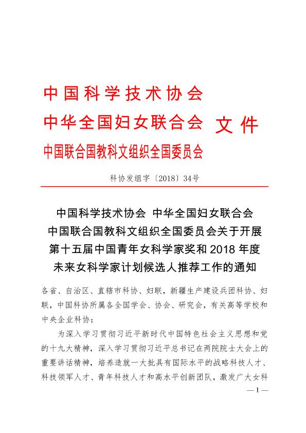 中国科学技术协会 中华全国妇女联合会 中国联合国教科文组织全国委员会关于开展第十五届中国青年女科学家奖、2018年度未来女科学家计划候选人推荐工作的通知01 拷贝.jpg