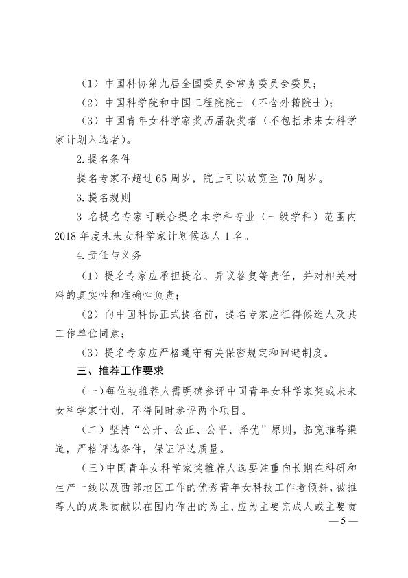 中国科学技术协会 中华全国妇女联合会 中国联合国教科文组织全国委员会关于开展第十五届中国青年女科学家奖、2018年度未来女科学家计划候选人推荐工作的通知05 拷贝.jpg