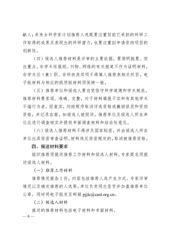 中国科学技术协会 中华全国妇女联合会 中国联合国教科文组织全国委员会关于开展第十五届中国青年女科学家奖、2018年度未来女科学家计划候选人推荐工作的通知06 拷贝.jpg