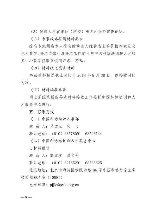 中国科学技术协会 中华全国妇女联合会 中国联合国教科文组织全国委员会关于开展第十五届中国青年女科学家奖、2018年度未来女科学家计划候选人推荐工作的通知08 拷贝.jpg