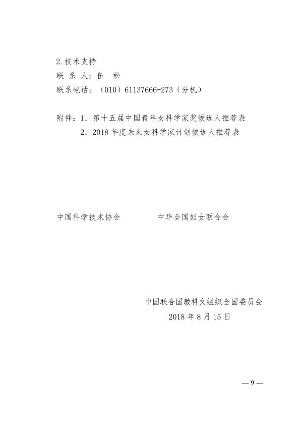 中国科学技术协会 中华全国妇女联合会 中国联合国教科文组织全国委员会关于开展第十五届中国青年女科学家奖、2018年度未来女科学家计划候选人推荐工作的通知09 拷贝.jpg