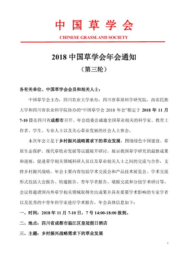 2018中国草学会年会第三轮通知01 拷贝.jpg