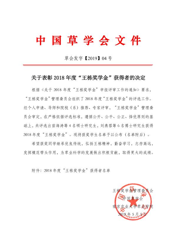 """04号--关于表彰2018年度""""王栋奖学金""""获得者的决定1 拷贝.jpg"""