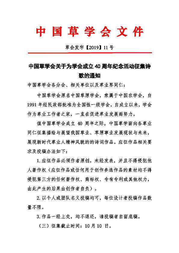 11号--中国草学会关于学会40周年庆典主题征集诗歌的通知(3)1 拷贝.jpg