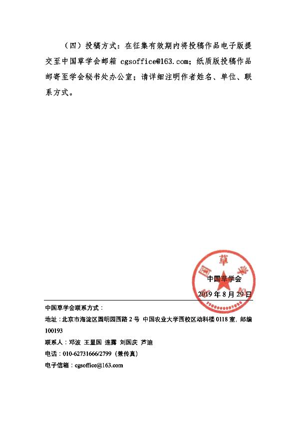 11号--中国草学会关于学会40周年庆典主题征集诗歌的通知(3)2 拷贝.jpg