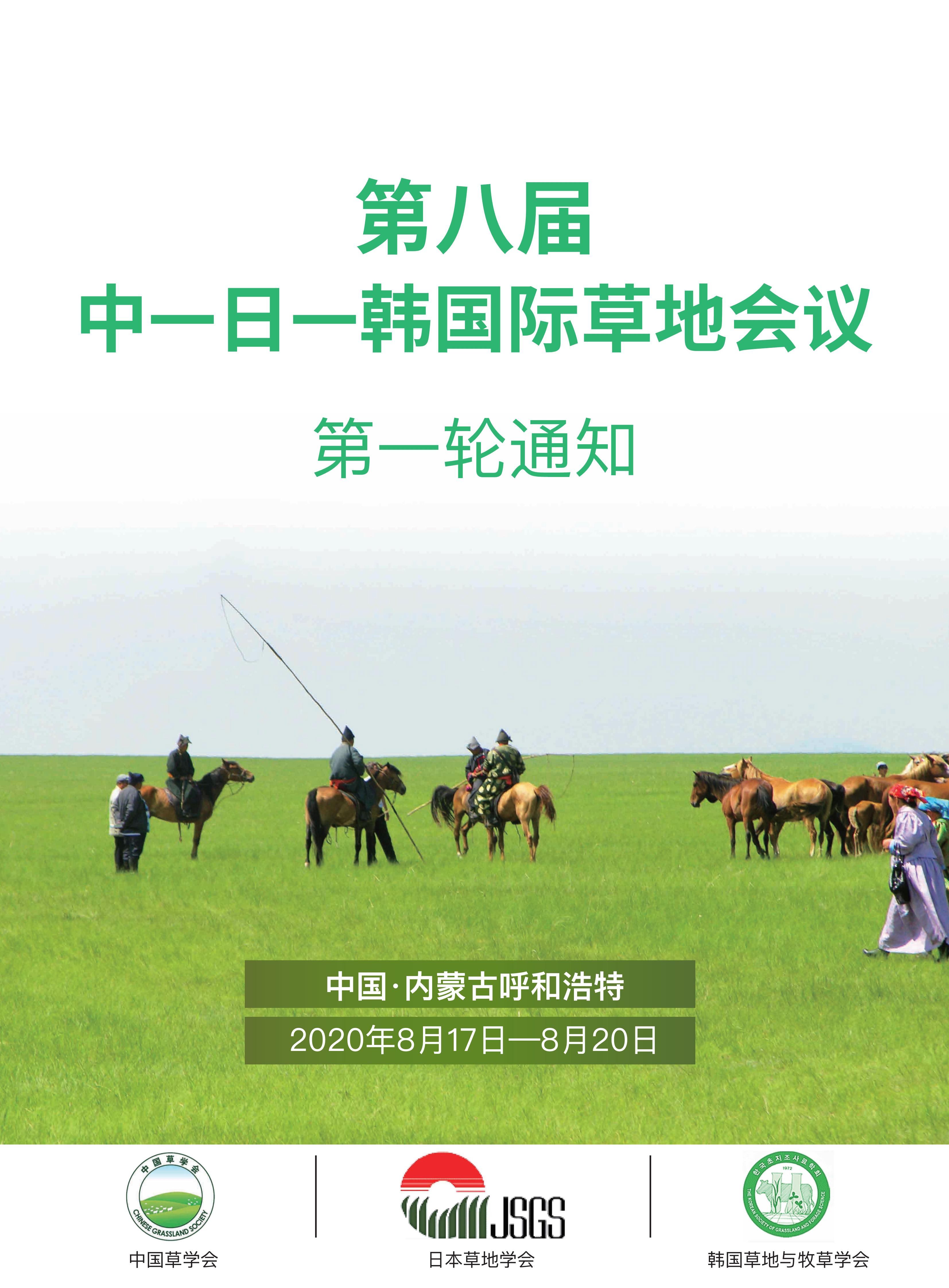 021716515233_00216国际草地会议-中文版回执表_11.jpg