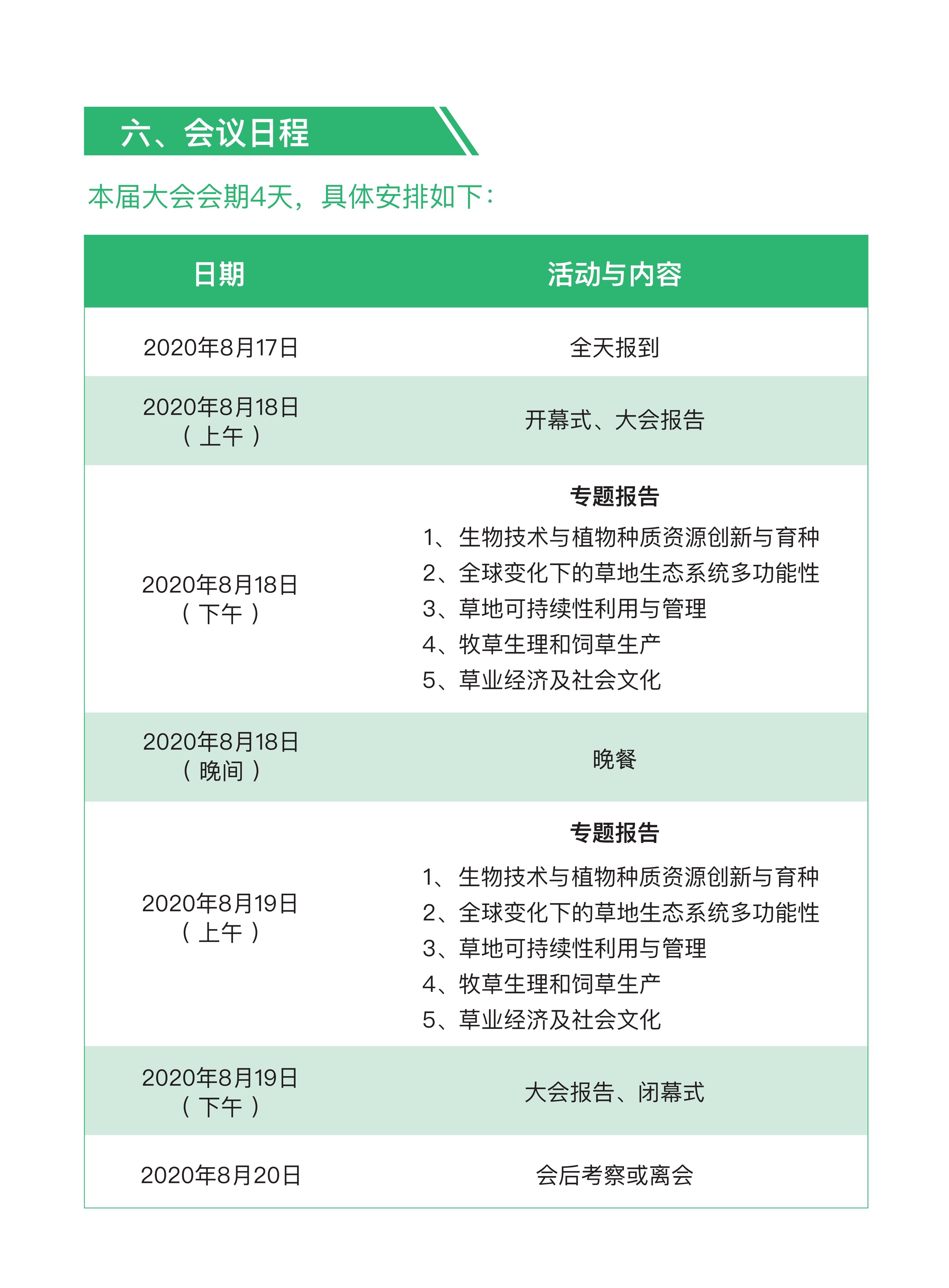 021716515233_00216国际草地会议-中文版回执表_6.Jpeg