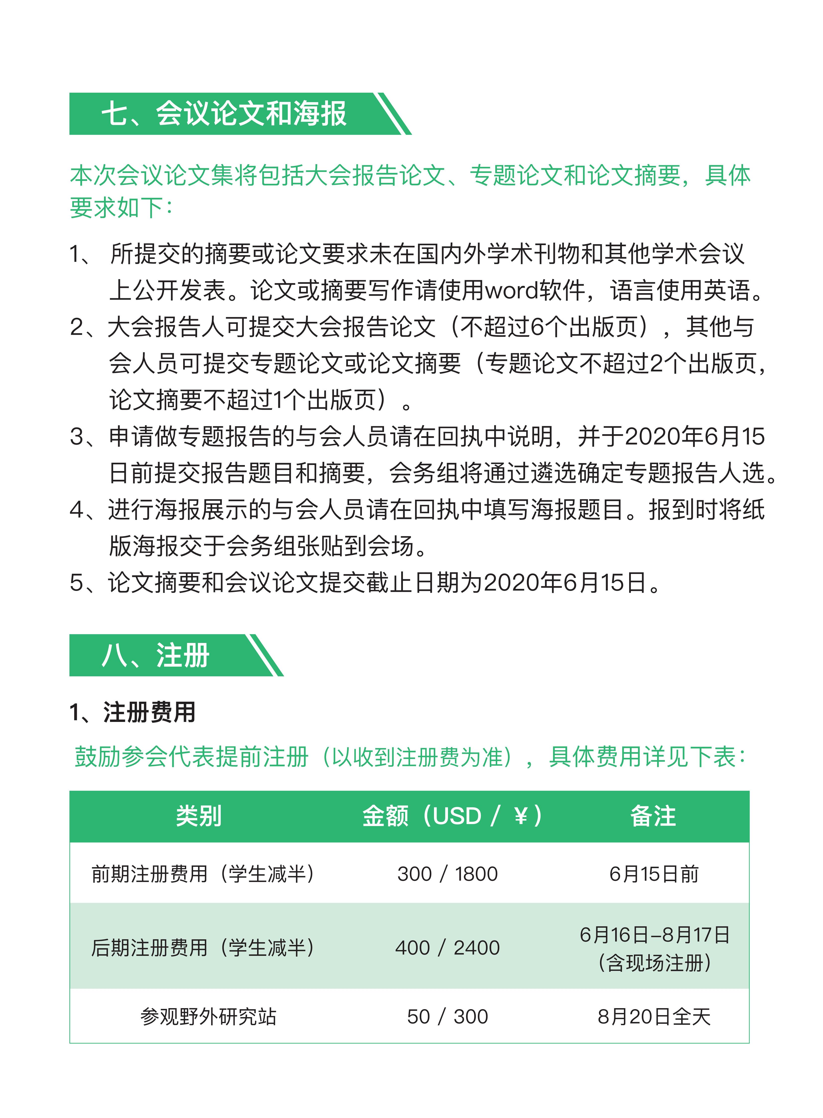 021716515233_00216国际草地会议-中文版回执表_77.jpg