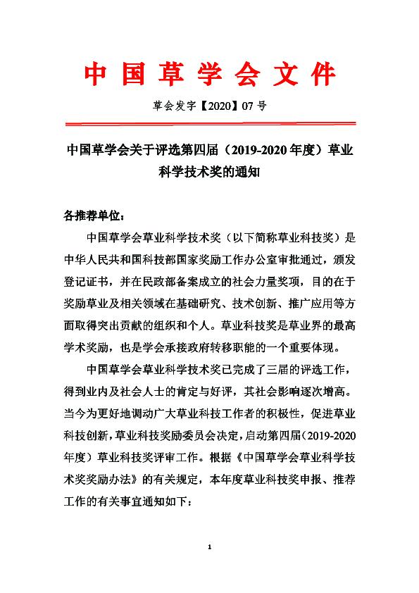07号-中国草学会关于评选第四届(2019-2020年度)草业科学技术奖的通知1 拷贝.jpg