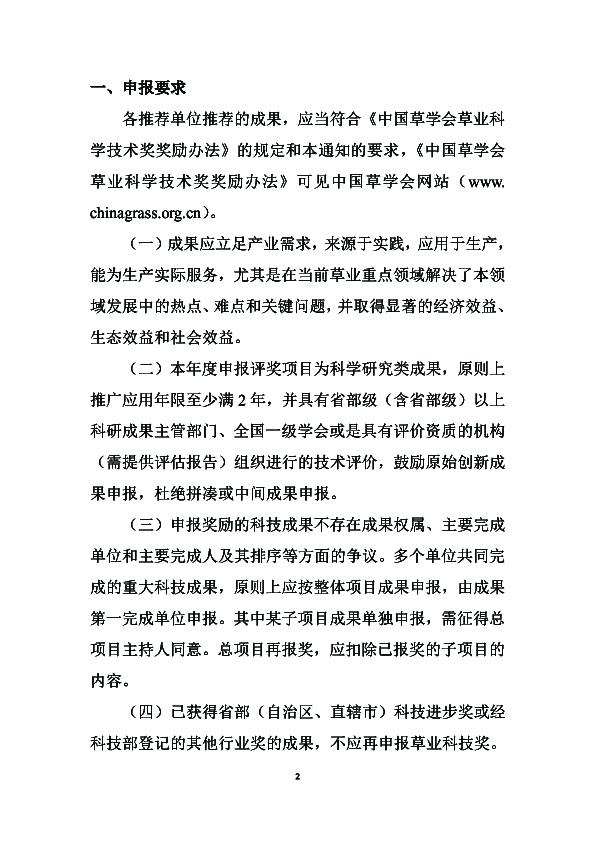 07号-中国草学会关于评选第四届(2019-2020年度)草业科学技术奖的通知2 拷贝.jpg