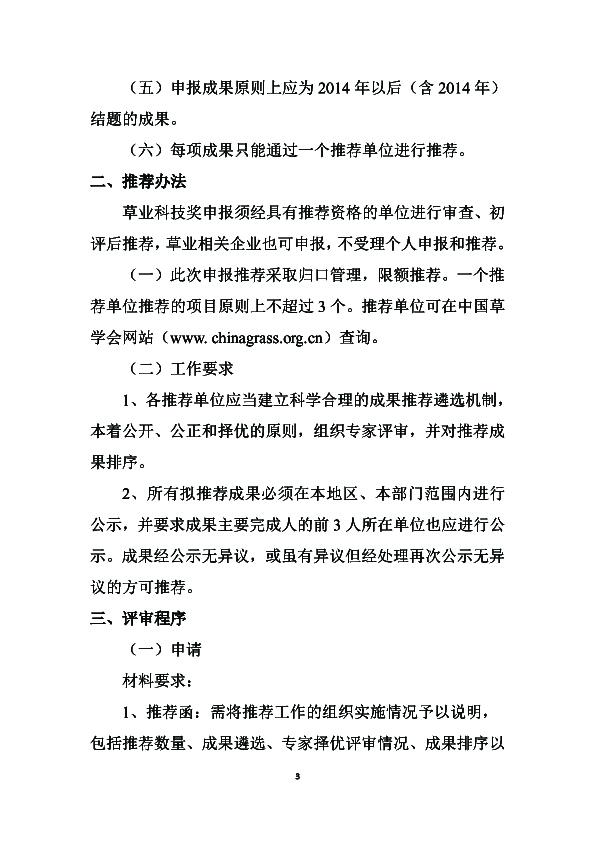 07号-中国草学会关于评选第四届(2019-2020年度)草业科学技术奖的通知3 拷贝.jpg