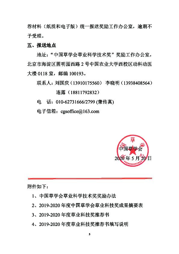 07号-中国草学会关于评选第四届(2019-2020年度)草业科学技术奖的通知5 拷贝.jpg