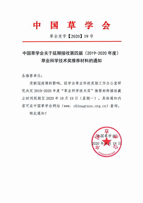 19号-草业科技奖延期通知 拷贝.jpg