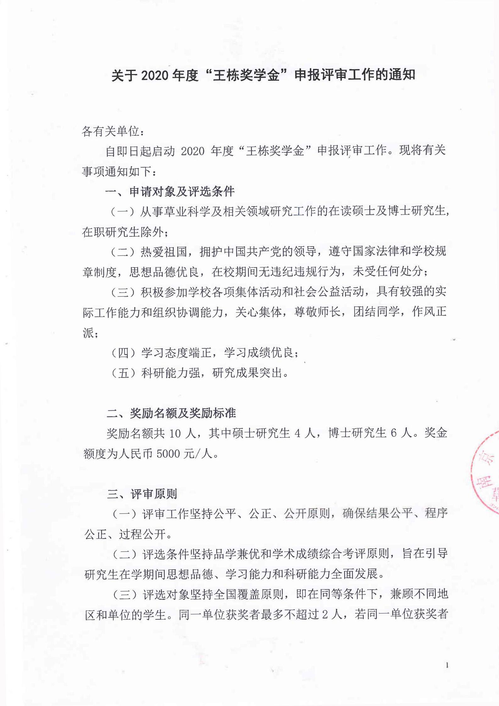 """关于2020年度""""王栋奖学金""""申报评审工作的通知(合并完整版)_00 拷贝.jpg"""