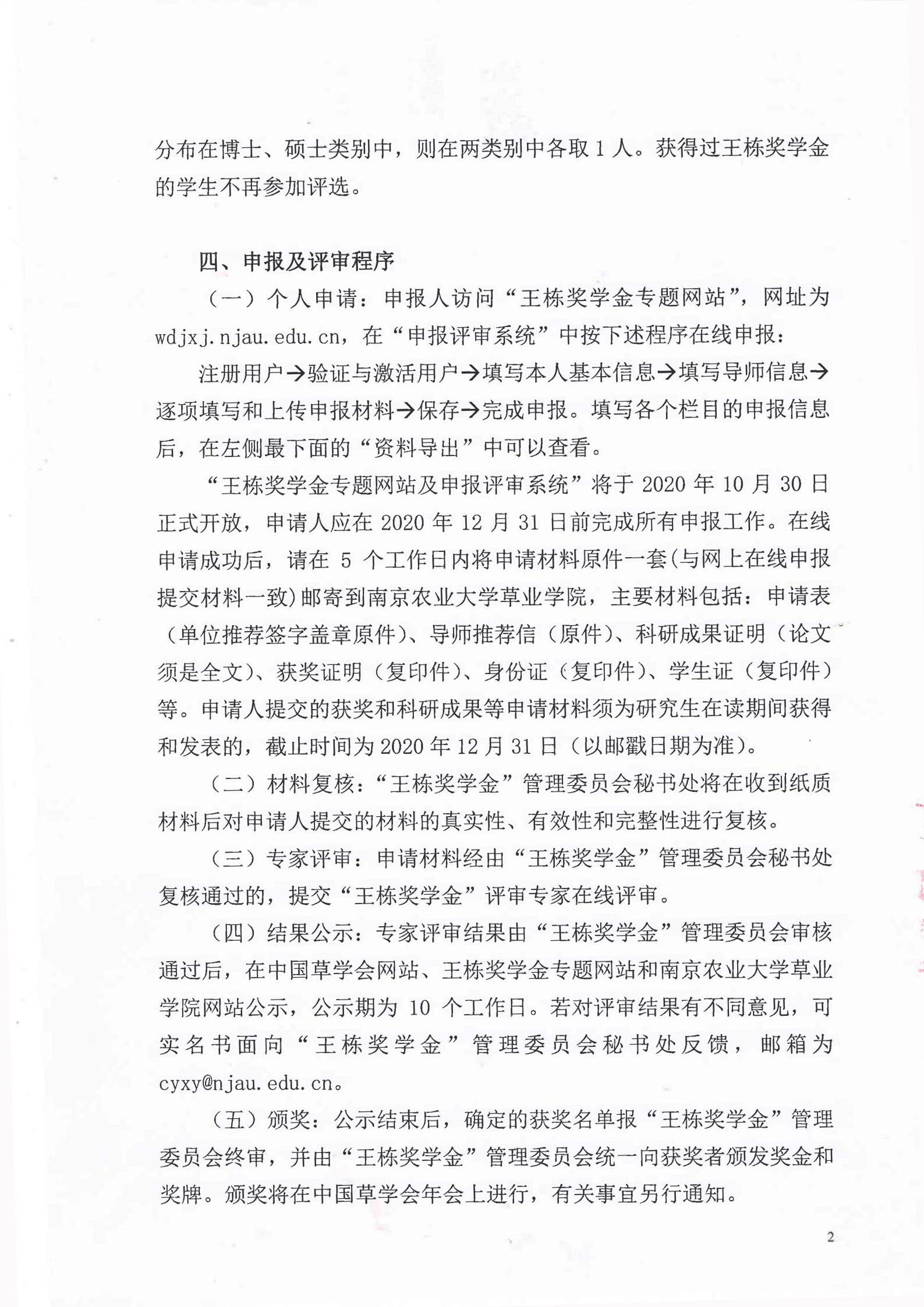 """关于2020年度""""王栋奖学金""""申报评审工作的通知(合并完整版)_01 拷贝.jpg"""