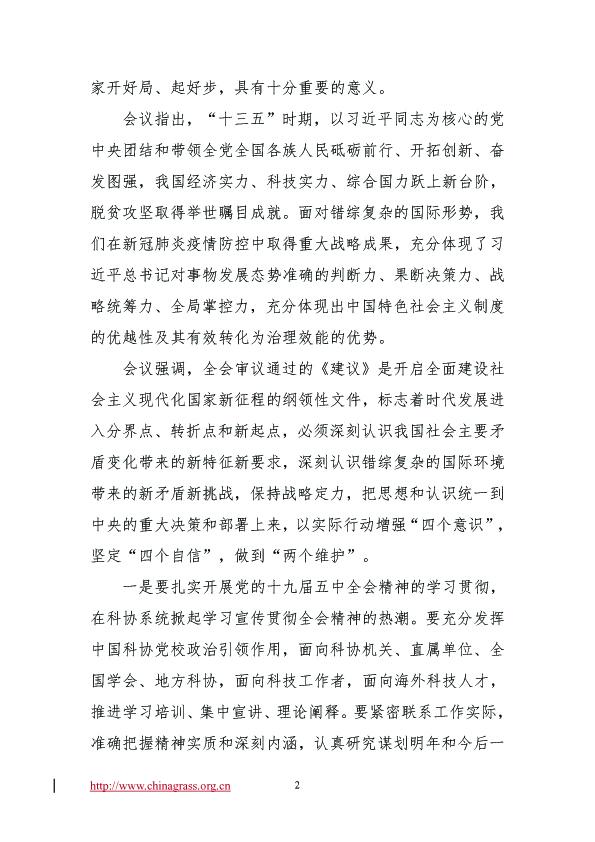 2020年10-12月工作简报03 拷贝.jpg
