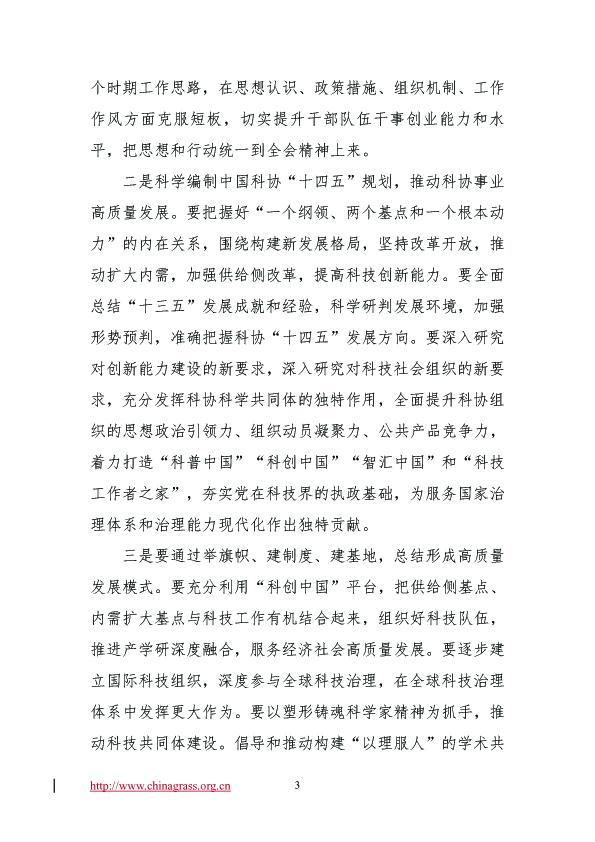 2020年10-12月工作简报04 拷贝.jpg