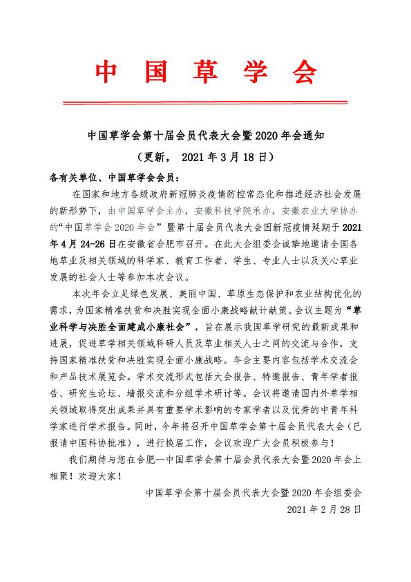中国草学会2020年会第一轮通知2021更新3月(1)1 拷贝.jpg