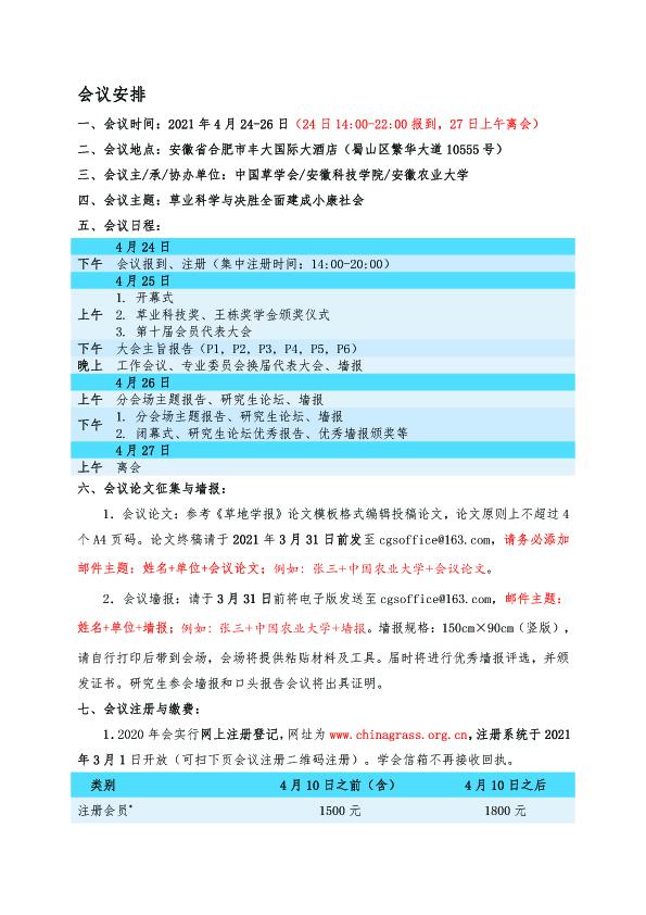 中国草学会2020年会第一轮通知2021更新3月(1)2 拷贝.jpg