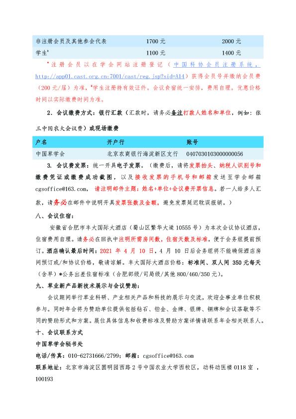 中国草学会2020年会第一轮通知2021更新3月(1)3 拷贝.jpg