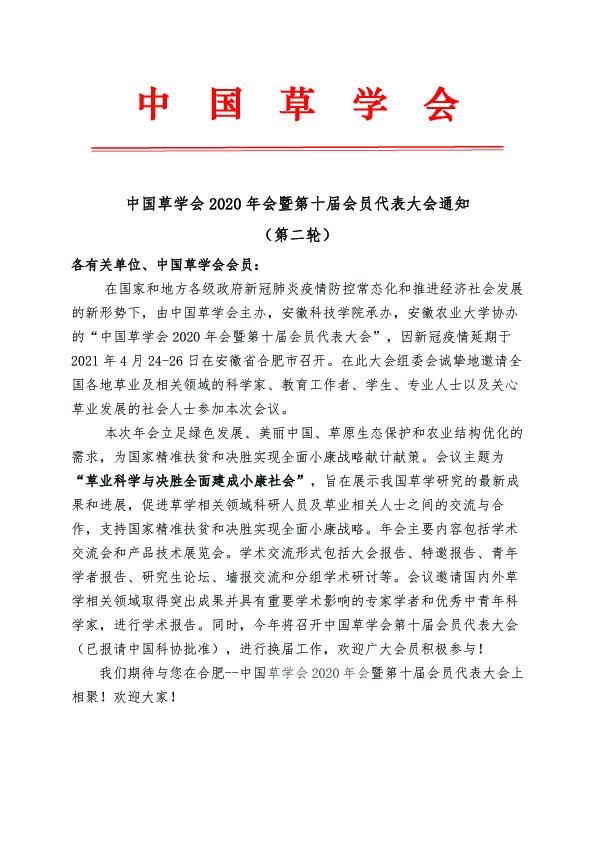 中国草学会2020年会暨第十届会员代表大会01 拷贝.jpg