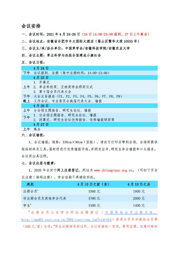 中国草学会2020年会暨第十届会员代表大会02 拷贝.jpg