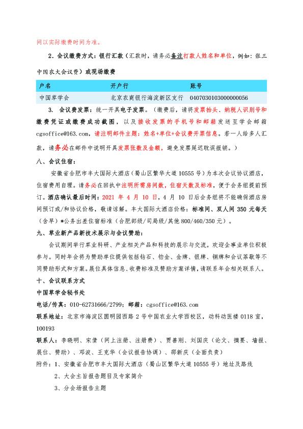 中国草学会2020年会暨第十届会员代表大会03 拷贝.jpg