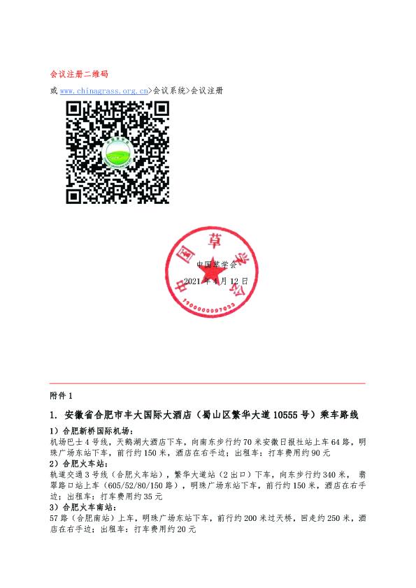 中国草学会2020年会暨第十届会员代表大会04 拷贝.jpg