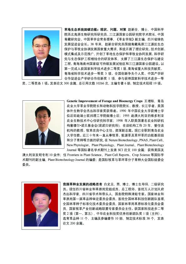 中国草学会2020年会暨第十届会员代表大会 - 副本06 拷贝.jpg