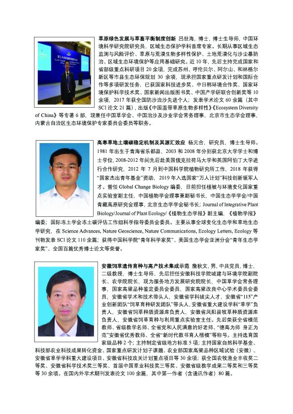 中国草学会2020年会暨第十届会员代表大会 - 副本07 拷贝.jpg