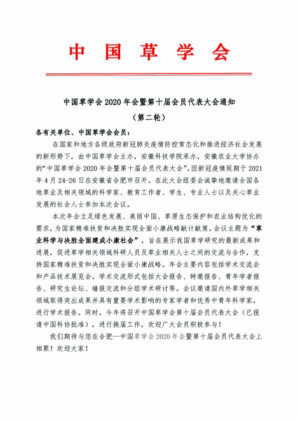 中国草学会2020年会暨第十届会员代表大会 - 副本(2)01 拷贝.jpg