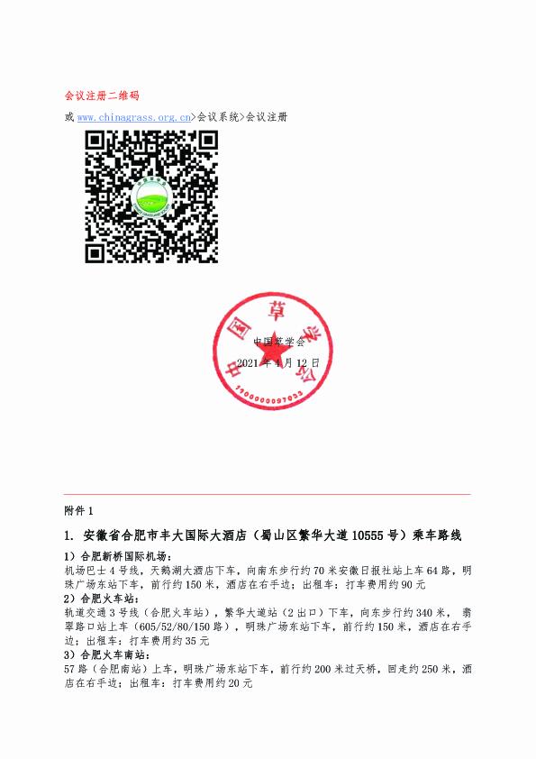中国草学会2020年会暨第十届会员代表大会 - 副本(2)04 拷贝.jpg