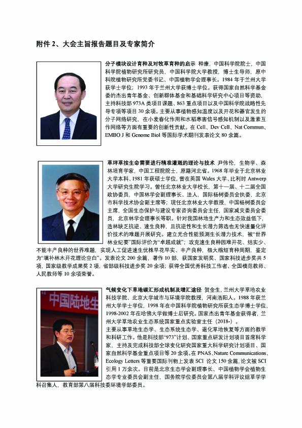 中国草学会2020年会暨第十届会员代表大会 - 副本(2)05 拷贝.jpg