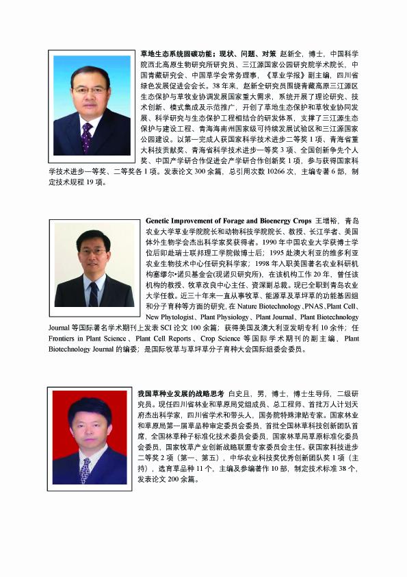中国草学会2020年会暨第十届会员代表大会 - 副本(2)06 拷贝.jpg