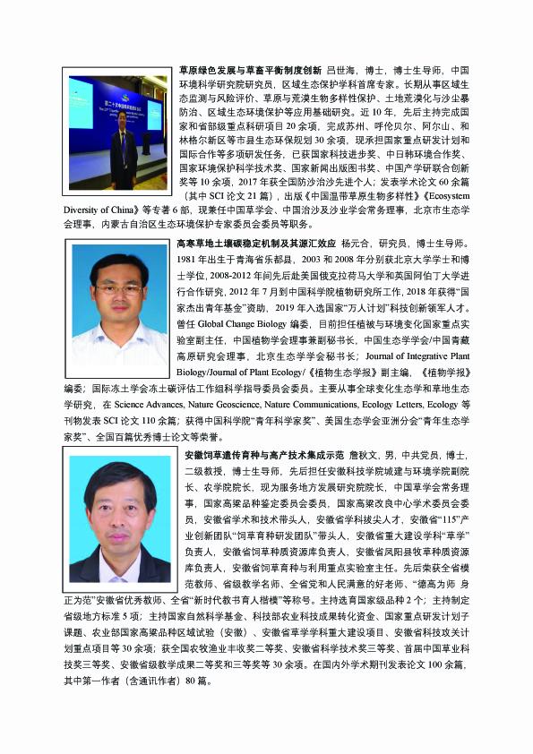 中国草学会2020年会暨第十届会员代表大会 - 副本(2)07 拷贝.jpg