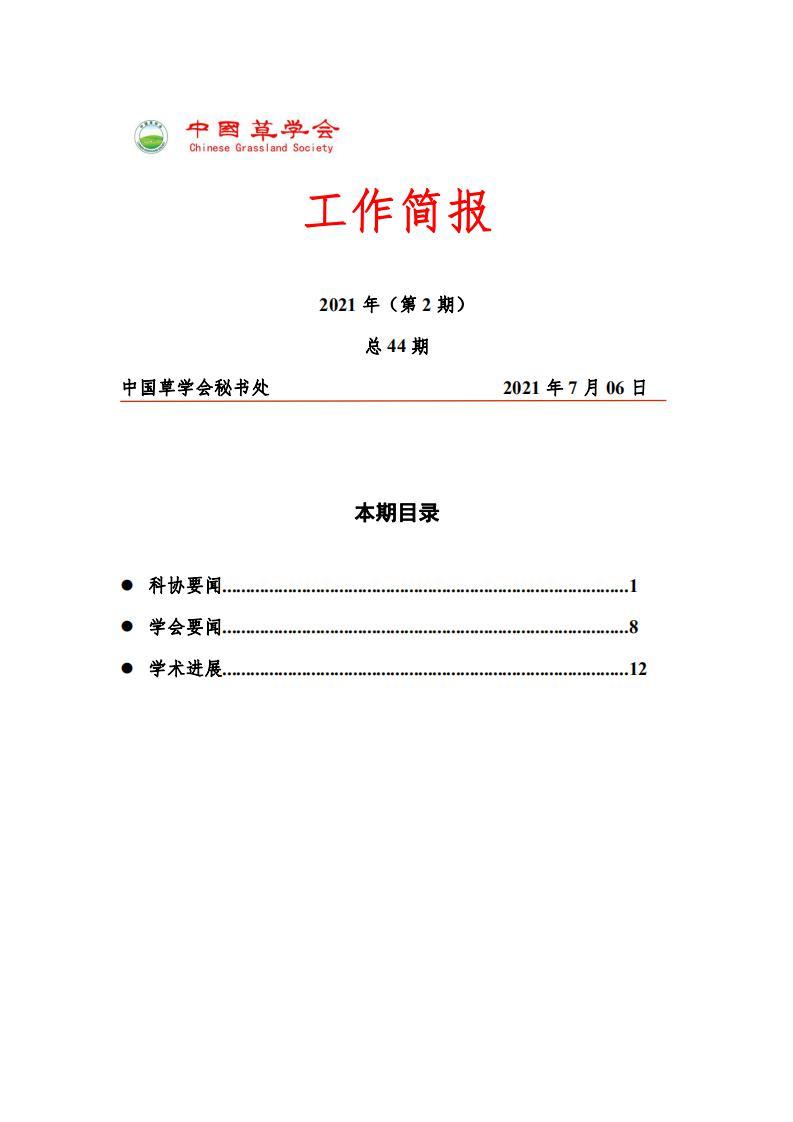 2021年4-6月工作简报_00.jpg