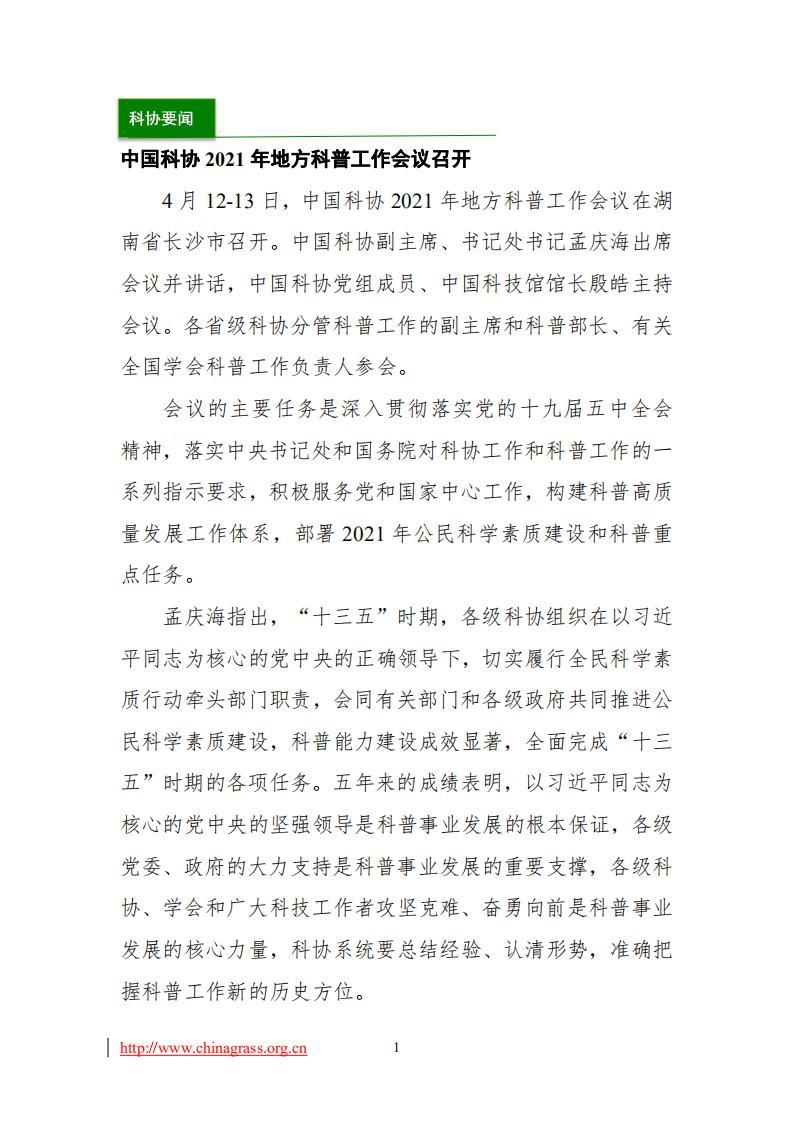 2021年4-6月工作简报_01.jpg