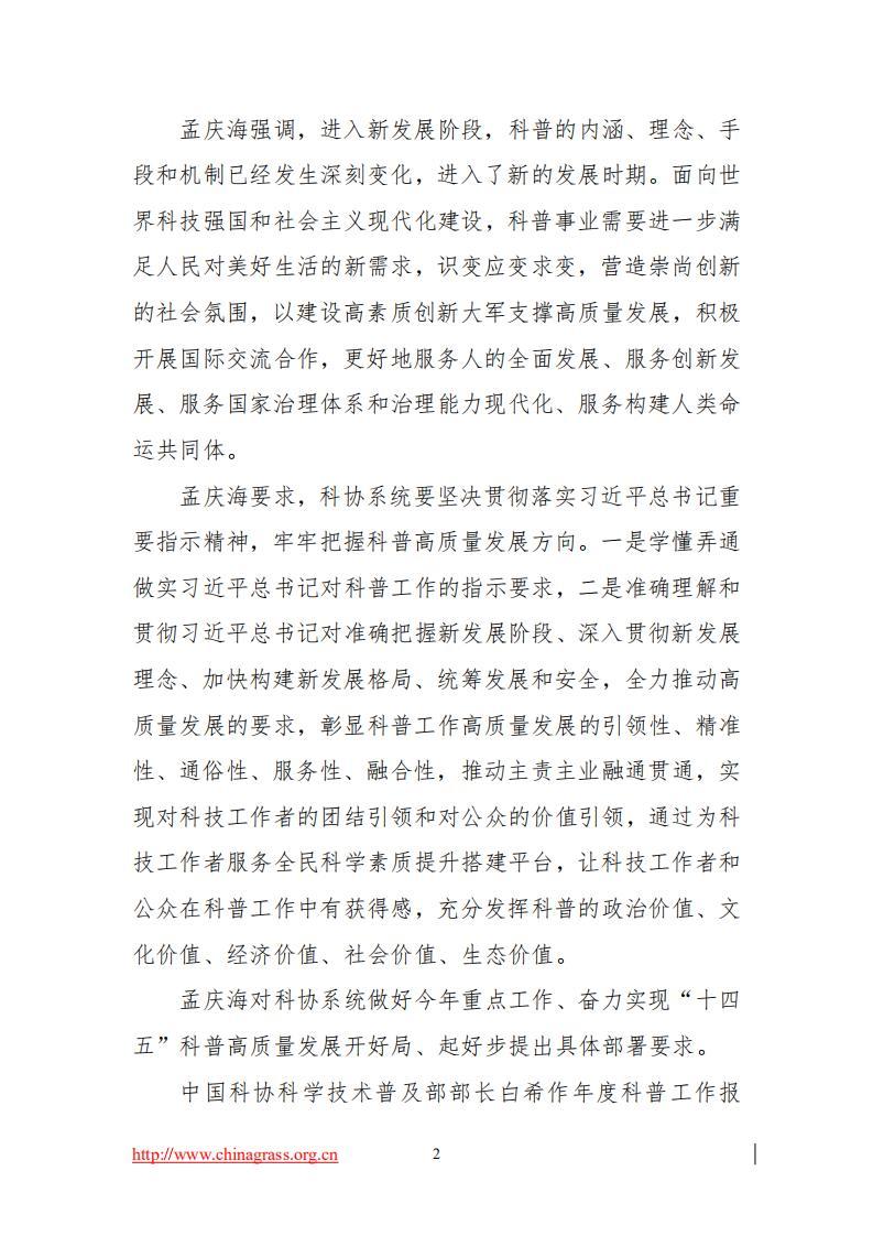 2021年4-6月工作简报_02.jpg