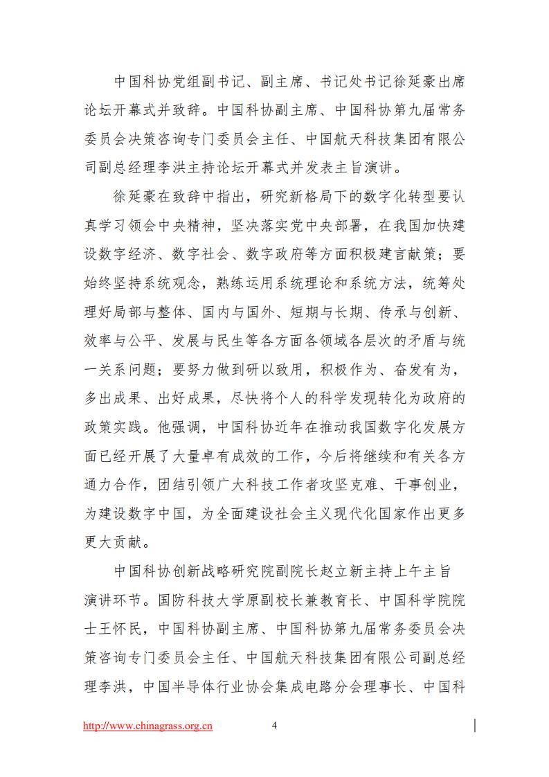 2021年4-6月工作简报_04.jpg