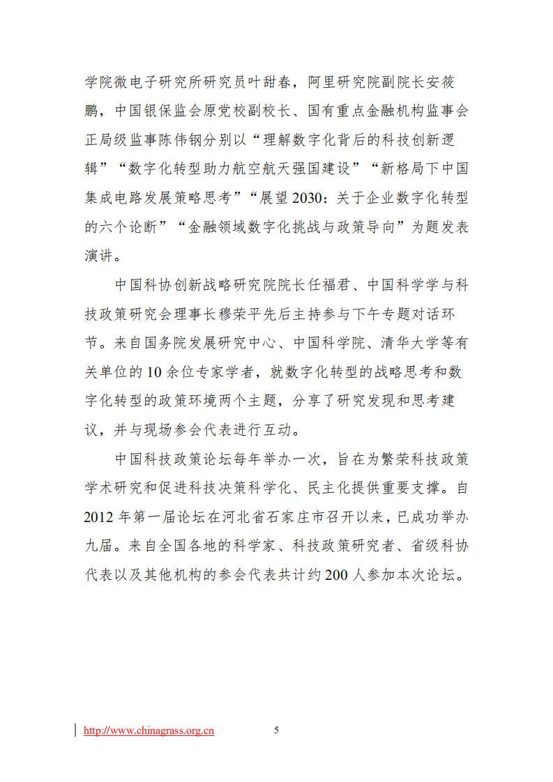2021年4-6月工作简报_05.jpg