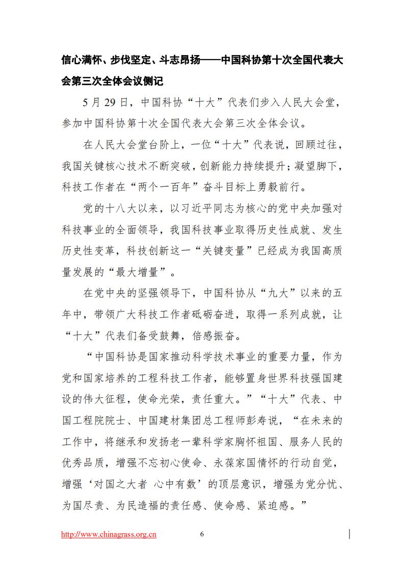 2021年4-6月工作简报_06.jpg