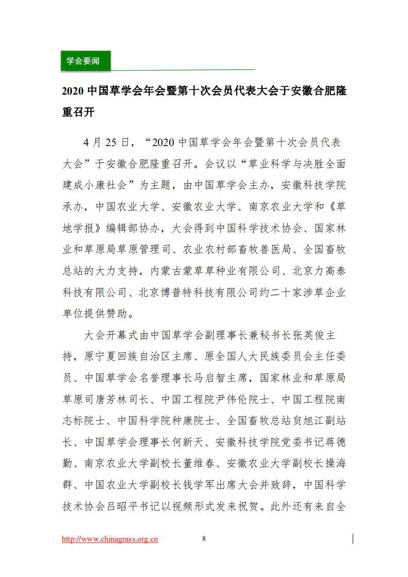 2021年4-6月工作简报_08.jpg