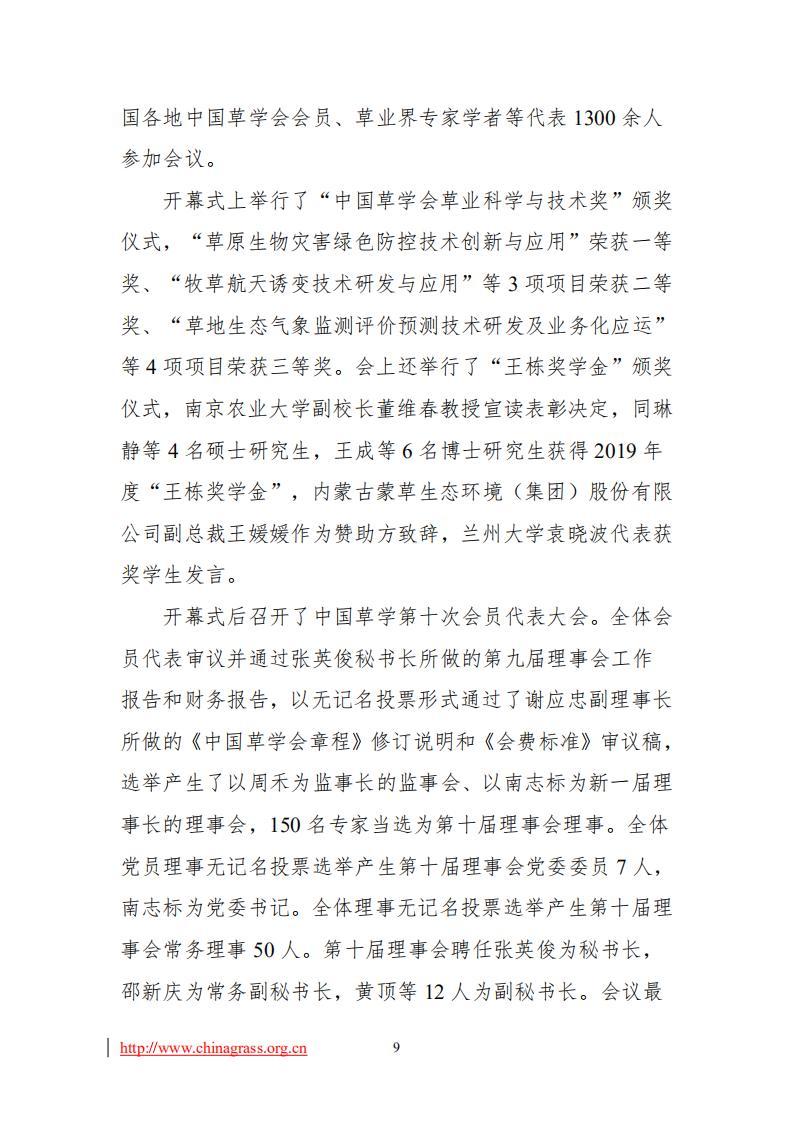 2021年4-6月工作简报_09.jpg