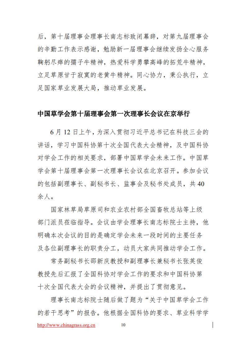 2021年4-6月工作简报_10.jpg